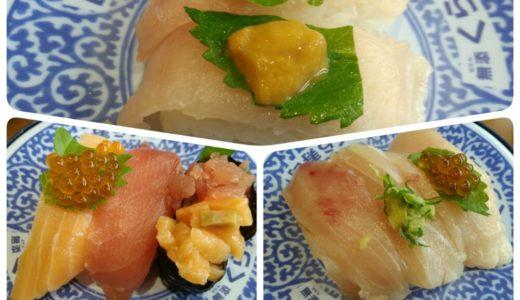 【くら寿司】秋の豪華寿司フェアの口コミ|3貫盛りがおすすめ