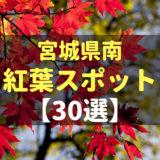 宮城県南紅葉スポット30選