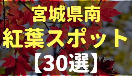 【宮城県南・太白区】紅葉スポット30選
