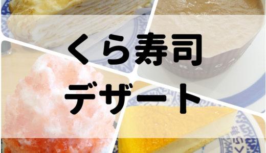 くら寿司のおすすめデザートランキング