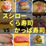 スシロー、くら寿司、カッパ寿司の比較