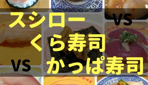 【回転寿司 食べ比べ】スシローvsくら寿司vsかっぱ寿司の比較