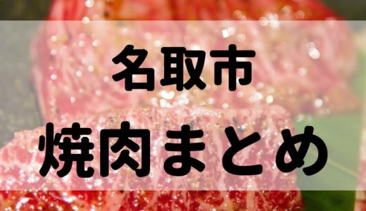 【名取市】おすすめの焼肉店まとめ