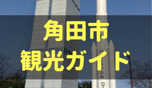 角田市|おすすめの観光地・遊び場まとめ