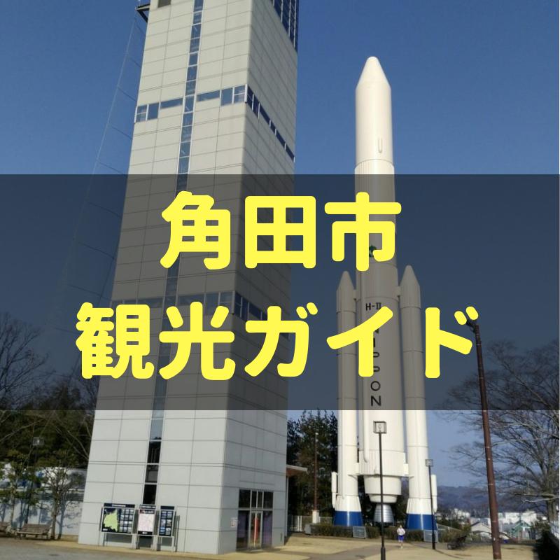 角田市のおすすめ観光地