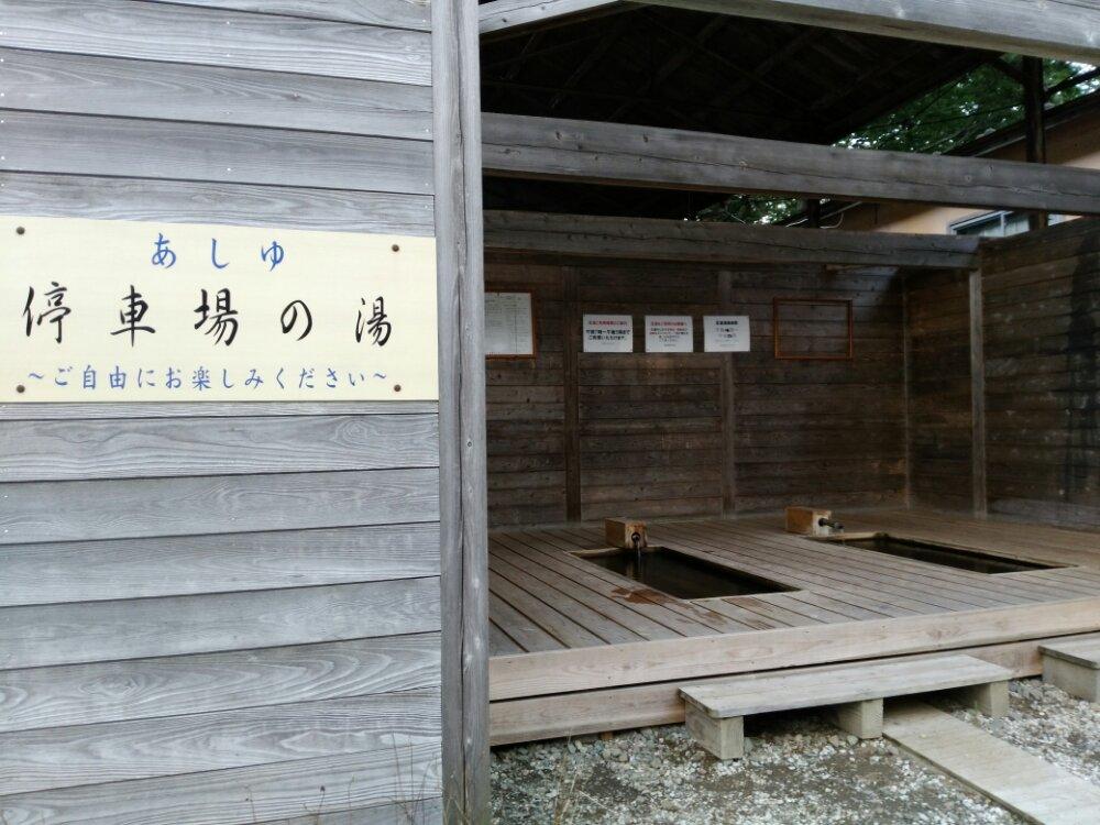 青根温泉の足湯 停車場の湯