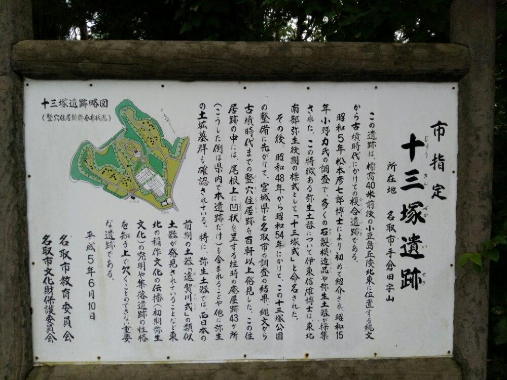 名取市 十三塚遺跡