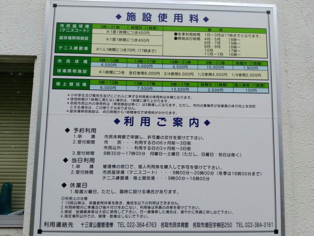 名取市 十三塚公園 料金