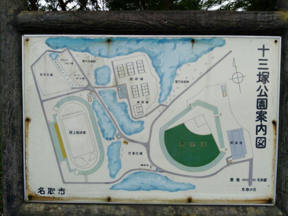 名取市 十三塚公園 マップ