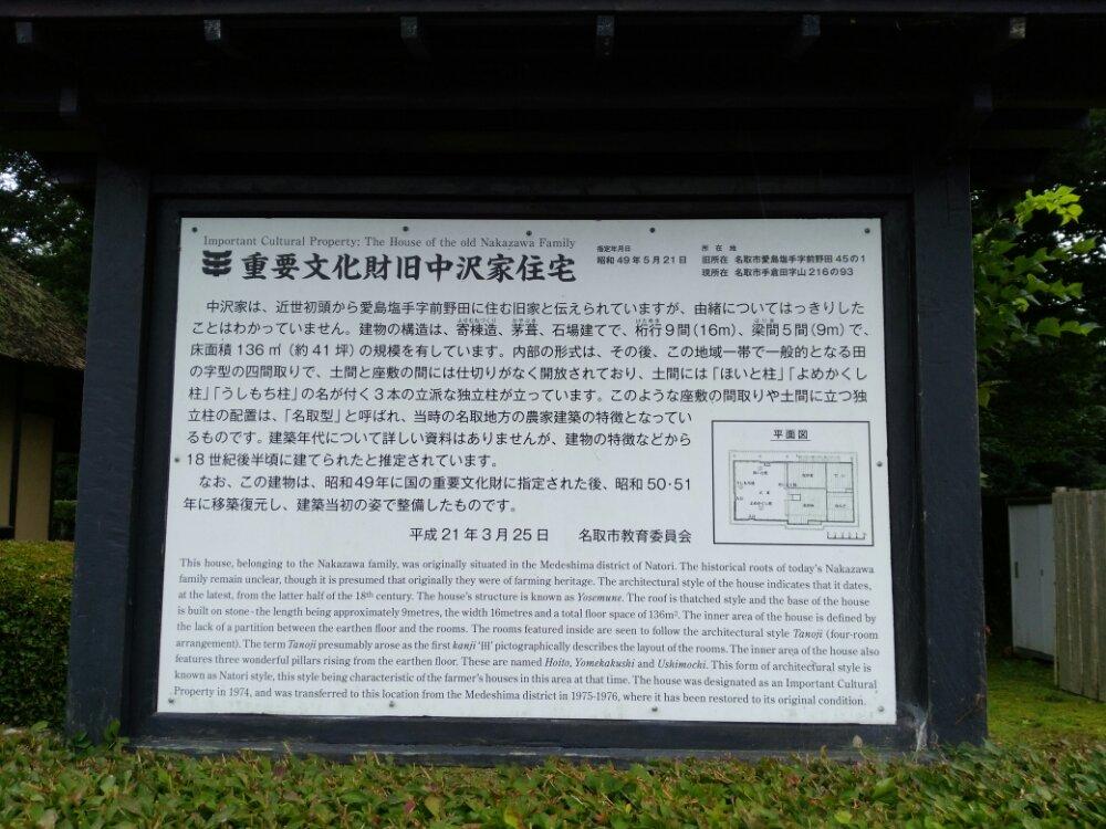 旧中沢家住宅の歴史