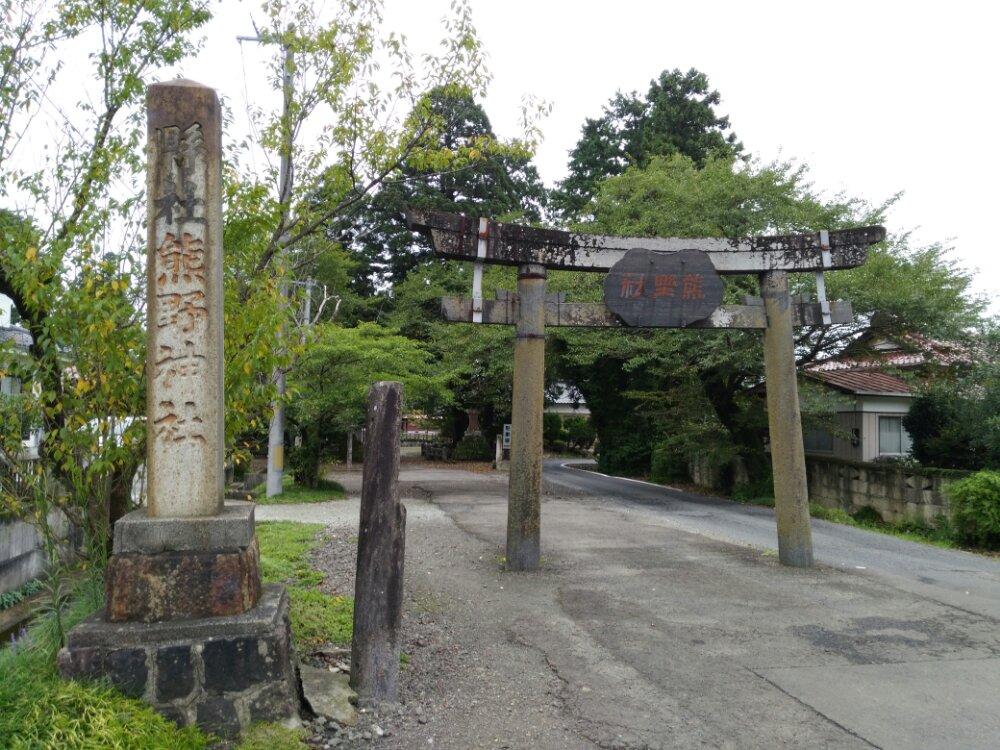 名取市 熊野神社(熊野新宮社)の鳥居