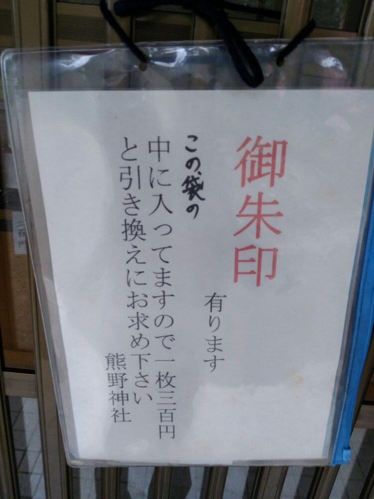 名取市 熊野神社(熊野新宮社)の御朱印