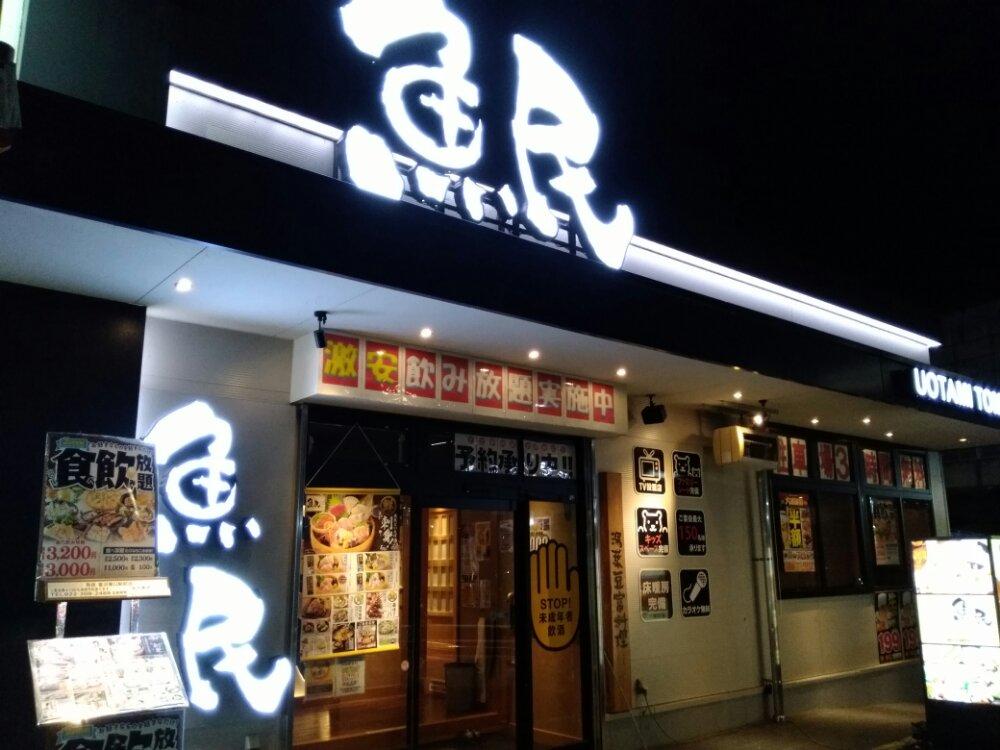 魚民 富沢店