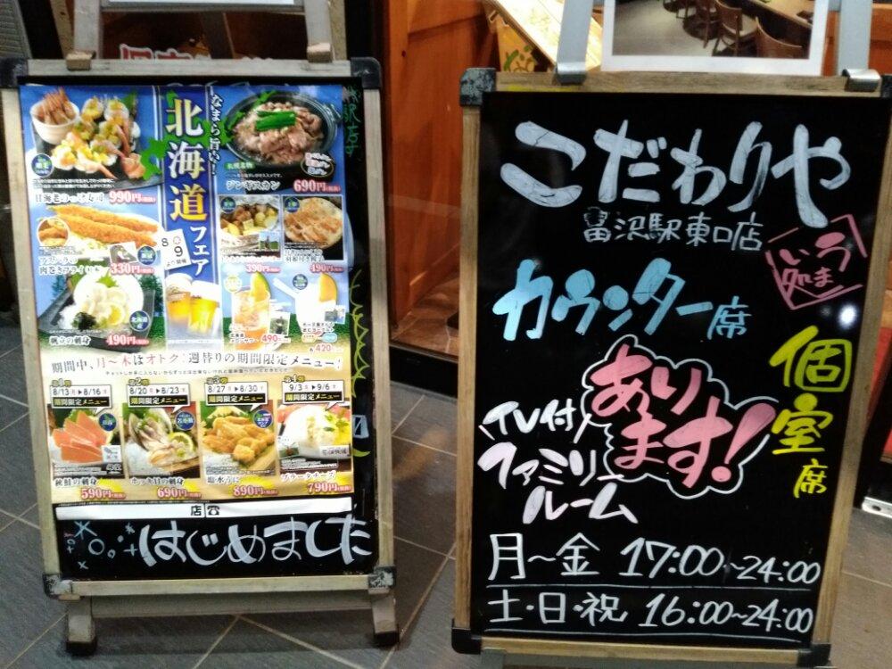 こだわりや 富沢東口店のメニュー