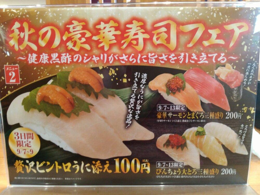 くら寿司 秋の豪華寿司フェア メニュー