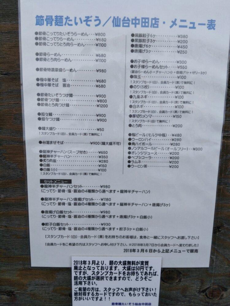 節骨麺たいぞう仙台中田店のメニュー