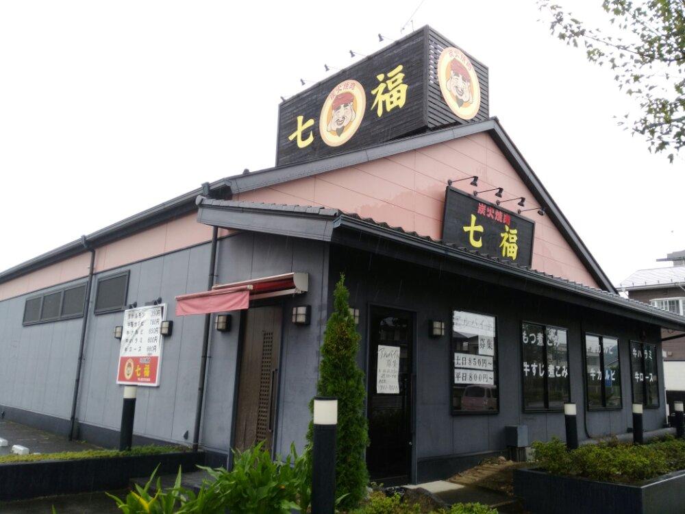 炭火焼肉 七福
