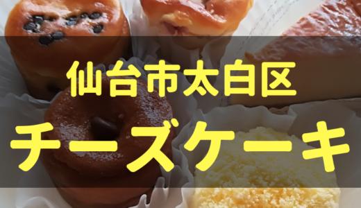 【厳選】仙台市太白区|おすすめのチーズケーキ ベスト3!
