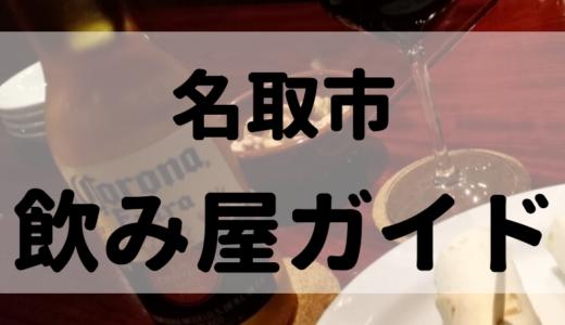 【名取市】おすすめの飲み屋まとめ|居酒屋・ガールズバー・スナックなど