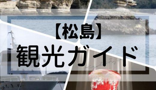 【保存版】松島の楽しかった観光地・遊び場ベスト10