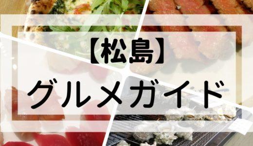 松島の美味しいランチ・グルメまとめ
