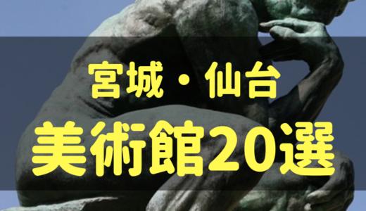 【宮城・仙台】おすすめの美術館・博物館20選