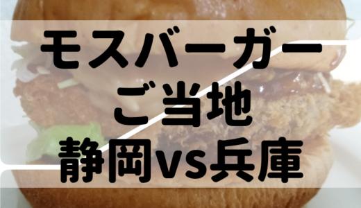 ご当地モスバーガー食べ比べ|兵庫県デミグラ牛カツ&静岡県桜えびコロッケ