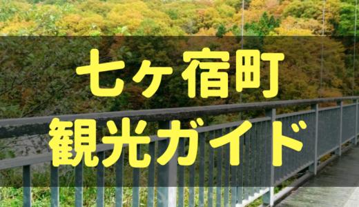 七ヶ宿町|おすすめ観光地・遊び場まとめ