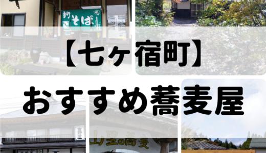 【七ヶ宿町】そば街道のお店まとめ|地元民おすすめの蕎麦屋さんは?