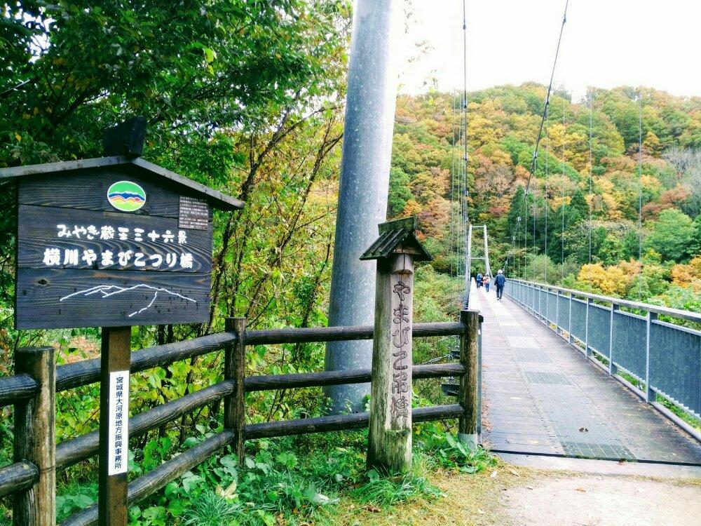 みやぎ蔵王三十六景 やまびこつり橋