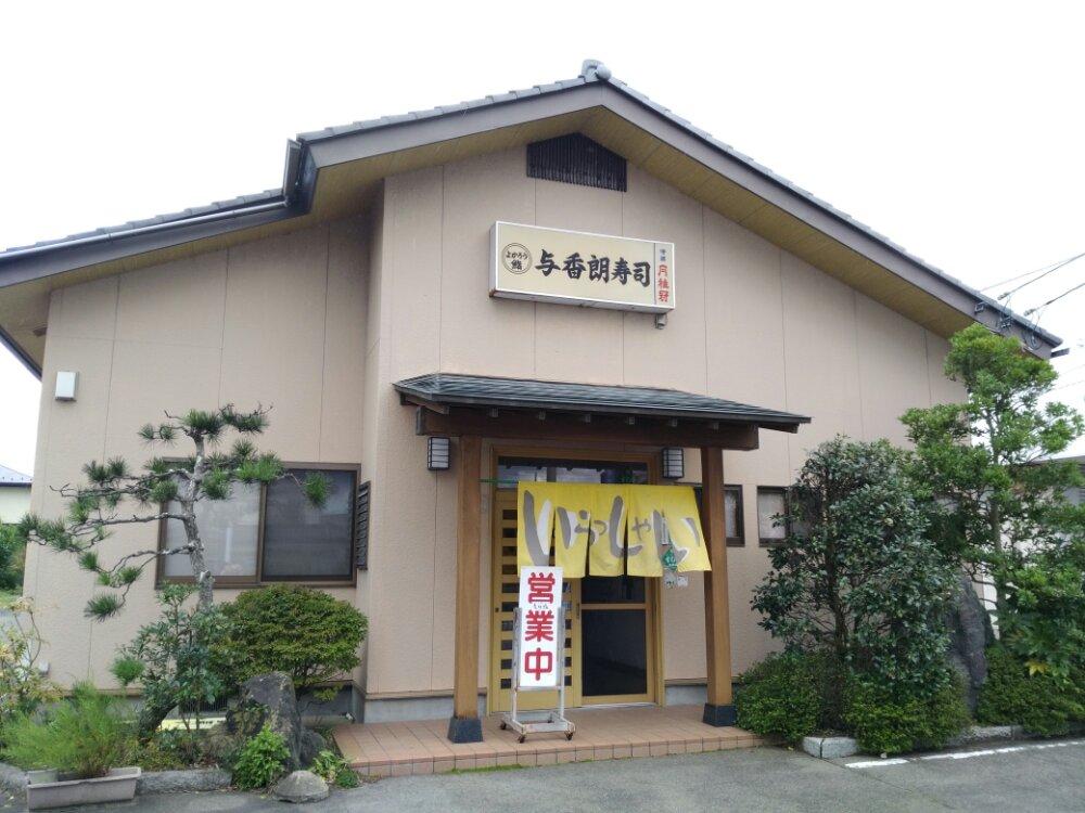 亘理町 与香朗寿司(よかろうずし)