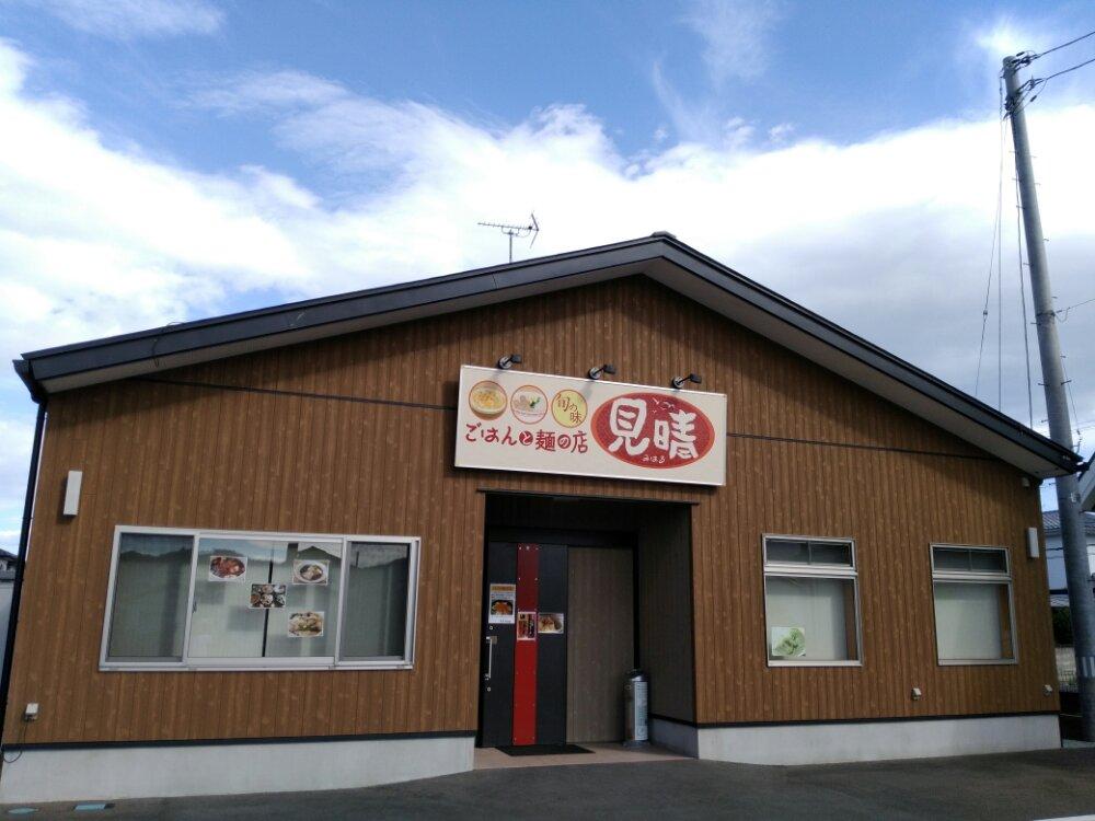 亘理町 ご飯と麺の店 見晴
