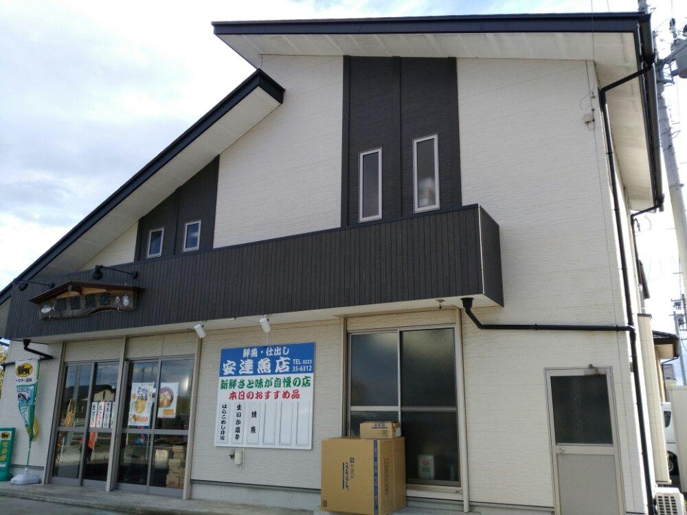 亘理町 安達魚店