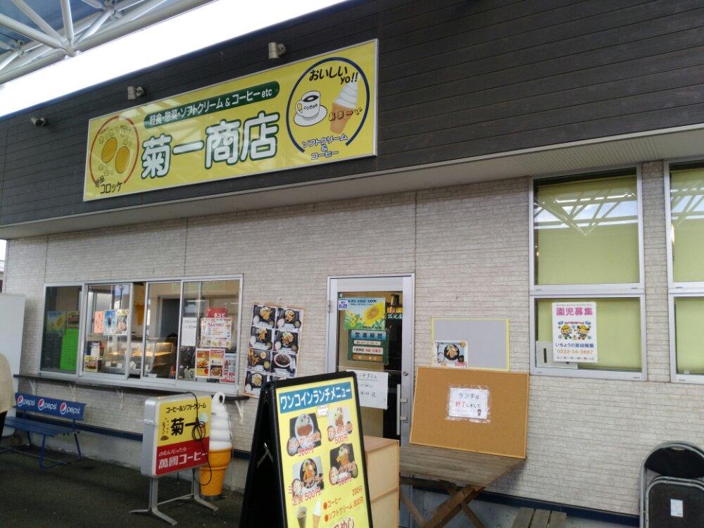 亘理町 菊一商店