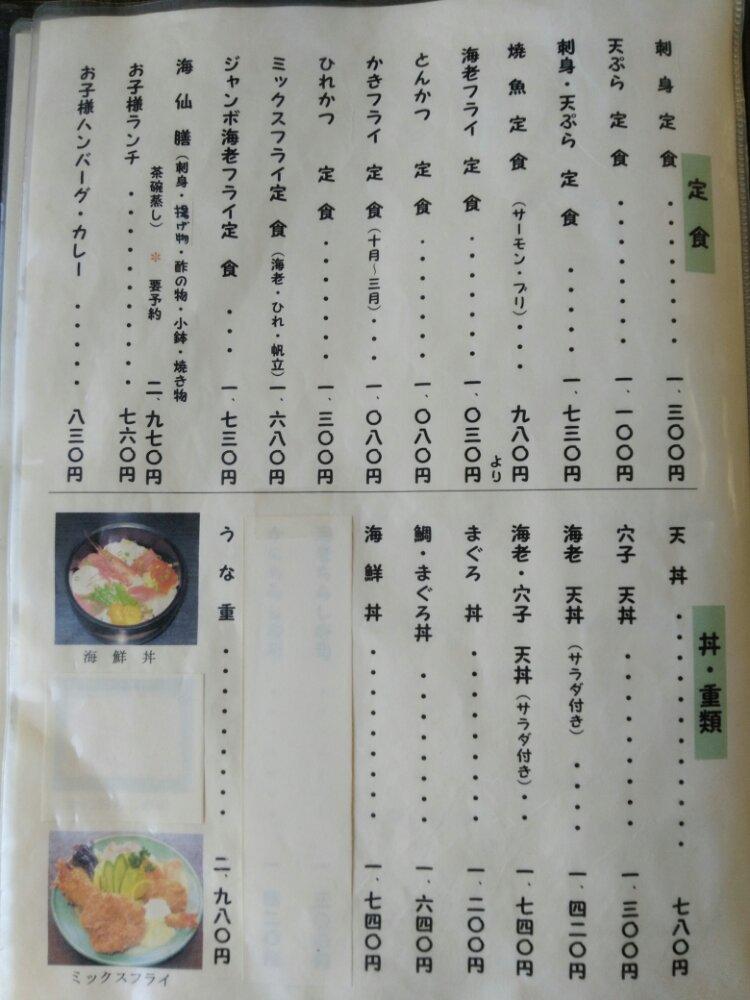 和風れすと海仙 メニュー(定食・丼)