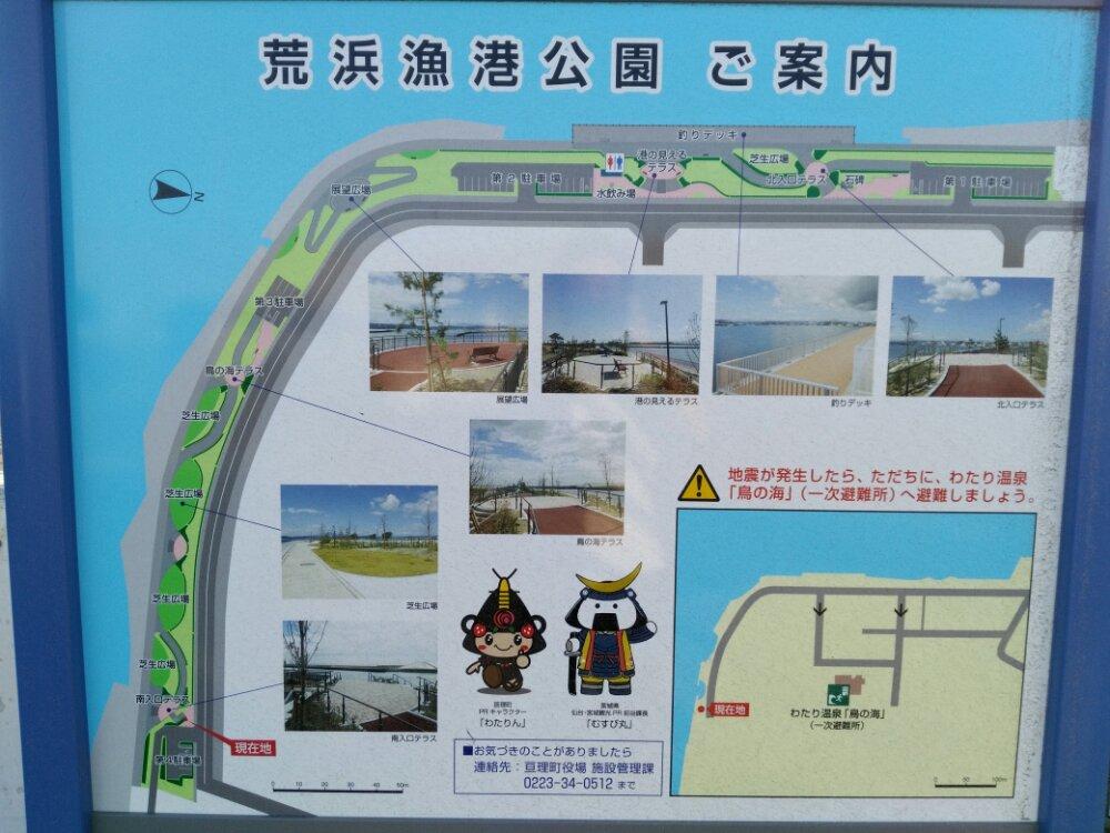 荒浜漁港公園 マップ