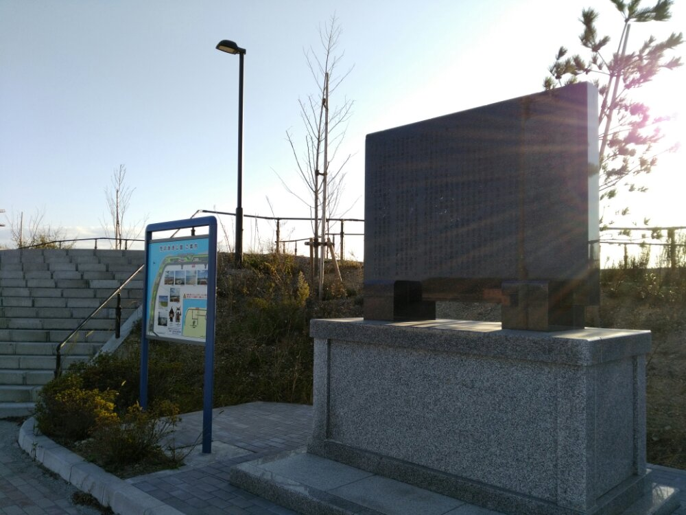 荒浜漁港公園 石碑