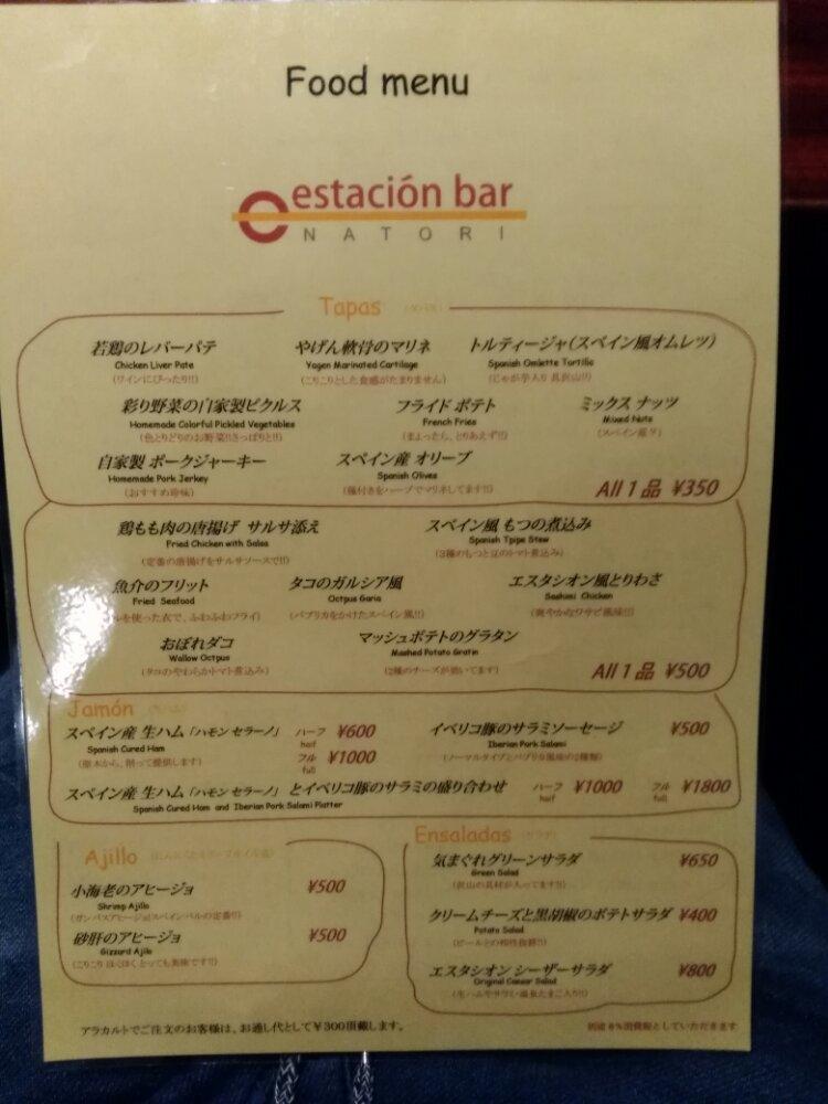estacion bar NATORI フードメニュー