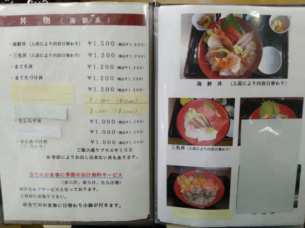 海鮮大海のメニュー(海鮮系丼物)