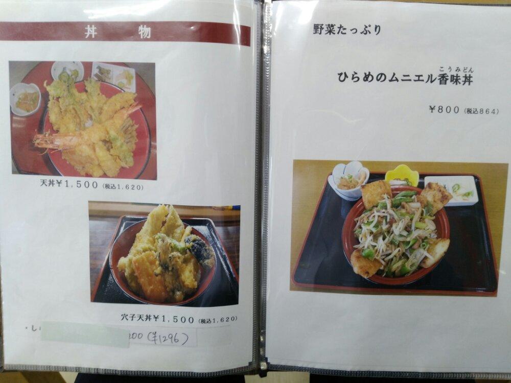 メニュー(丼物)