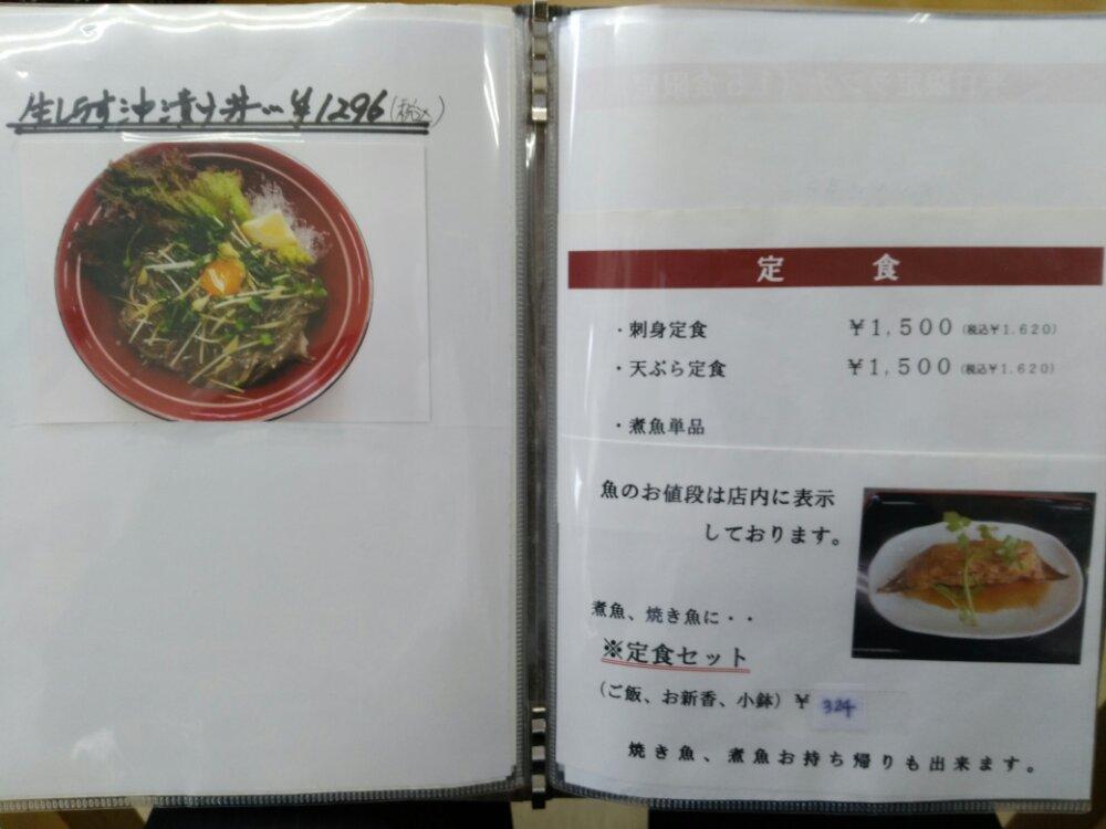 メニュー(しらす丼・定食)