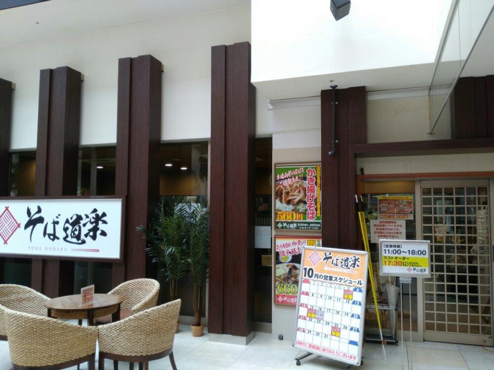 そば道楽 ベガロポリス仙台南
