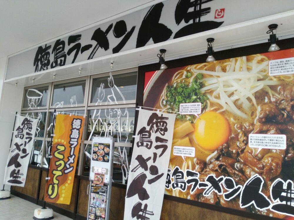 徳島ラーメン人生 ベガロポリス店