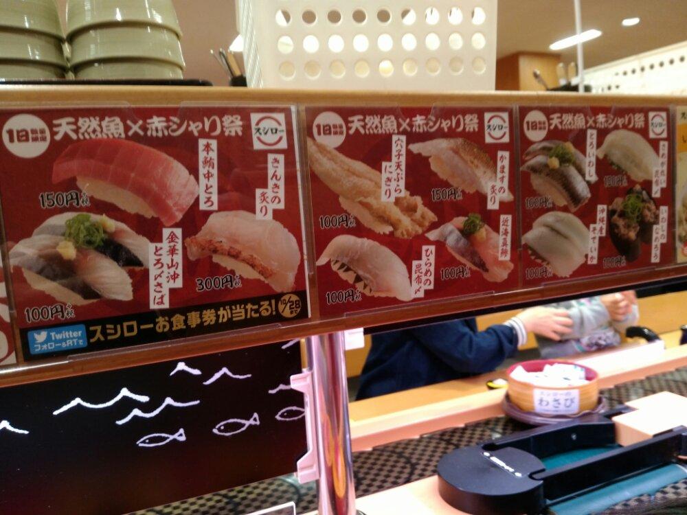 スシロー天然魚×赤シャリ祭のメニュー