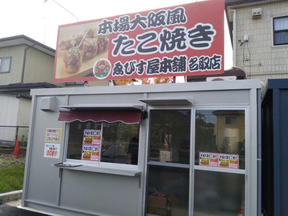 たこ焼き ゑびす屋本舗 名取店