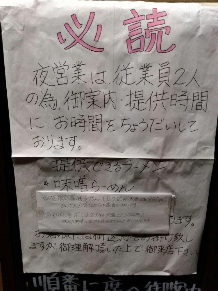 麺組 夜限定メニュー