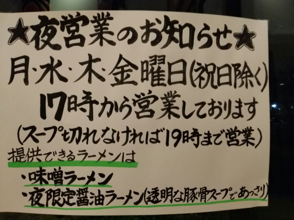 岩沼市麺組 夜営業のお知らせ