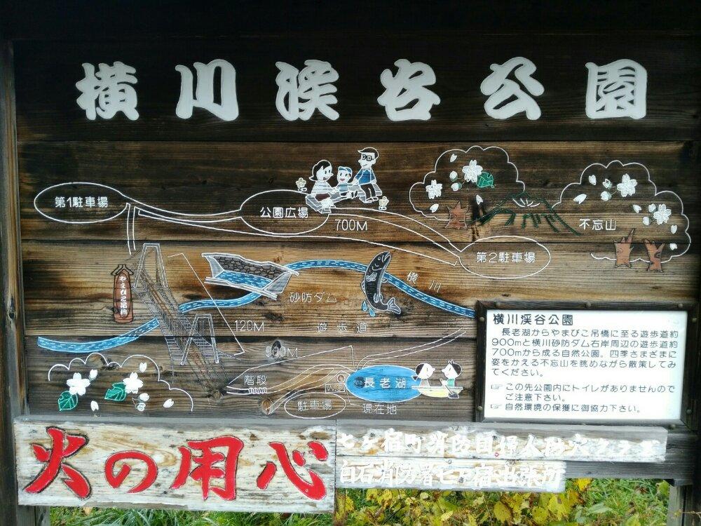 横川渓谷公園