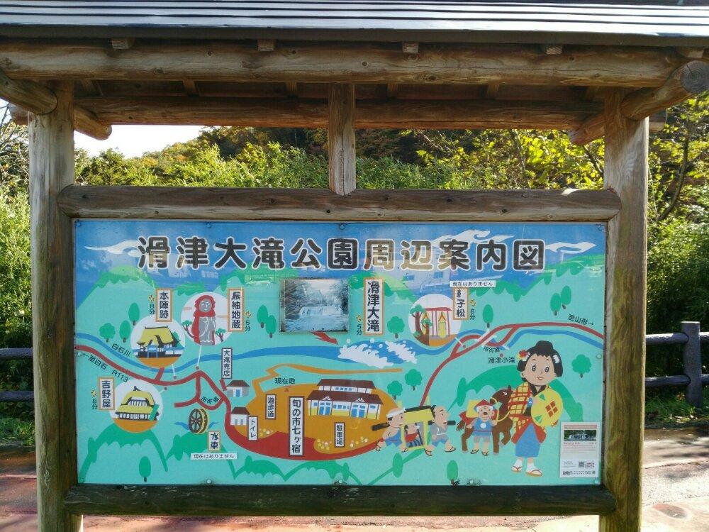 七ヶ宿町 滑津大滝公園の地図