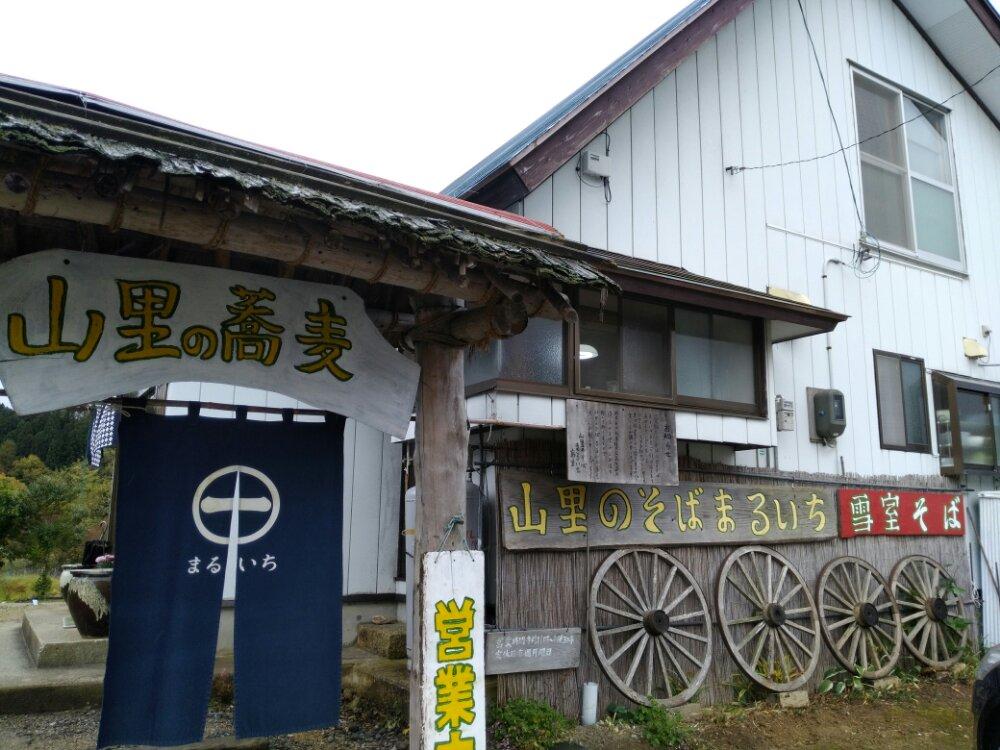 七ヶ宿町 山里の蕎麦 まるいち